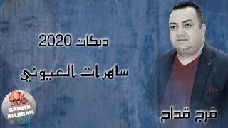 دبكات 2020 ساهرات العيوني - فرج قداح   دبكات شعبية 2020