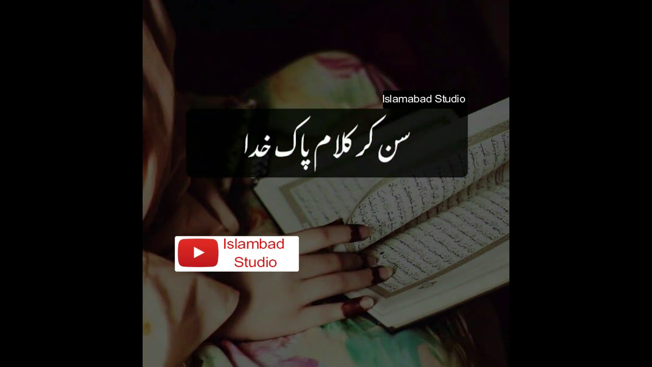 Islamic Status For Whatsapp اپنی بہن سے بولے عمر Facebook Status Status For Instagram