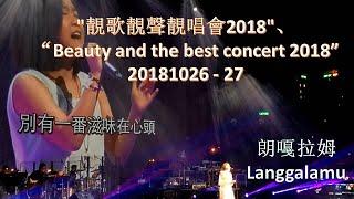 """20181026 朗嘎拉姆""""香港靚歌靚聲靚唱會2018"""" ซับไทย Langgalamu in Hong Kong thumbnail"""