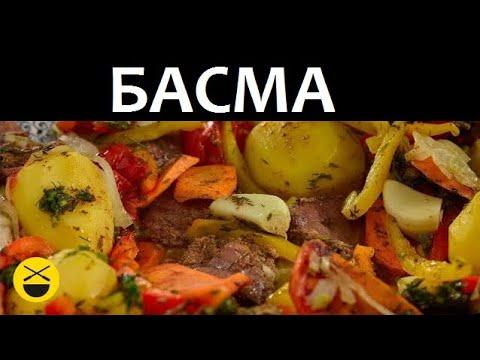БАСМА - Любимое узбекское блюдо в казане / Сталик Ханкишиев