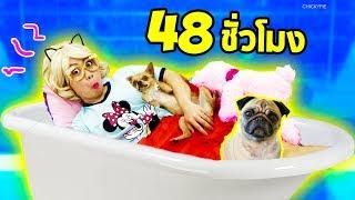 กิน นอน ในห้องน้ำ 48 ชั่วโมง กับ หมา 💖 ชิคกี้พาย 48 HOUR CHALLENGE!