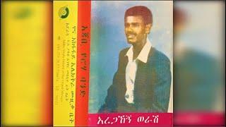 Aregahegn Werash - Yanchi Wubet ያንቺ ውበት (Amharic)