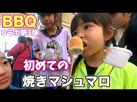 BBQで初の焼きマシュマロ食べてみた!5チャンネルで遊びまくってきた1日!第1弾から第3弾まで公開中♪