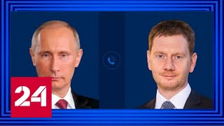 Путин подтвердил готовность к сотрудничеству с Германией в области вакцин - Россия 24 