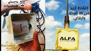 تتبيث ALPHA WIFI في السطح لإلتقاط عدد كبير من الشبكات بخطوات بسيطة حصريا !!!!