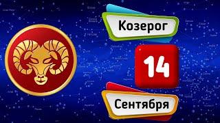Гороскоп на завтра /сегодня 14 Сентября /КОЗЕРОГ /Знаки зодиака /Ежедневный гороскоп на каждый день