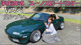 平成2年式のユーノスロードスター【Vスペシャル】を紹介するよ!細部までこだわりのカスタムで鬼シブい。MAZDA MX-5 MIATA(NA)≪車好き女子≫