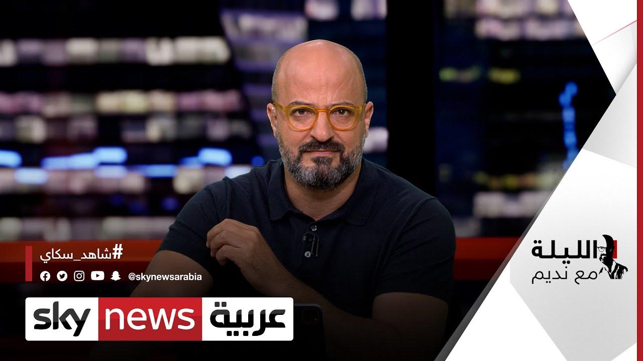 نطنز.. منشأة نووية أم فرن مناقيش؟ ولبنان.. دولة مطّاطة! | #الليلة_مع_نديم  - نشر قبل 3 ساعة