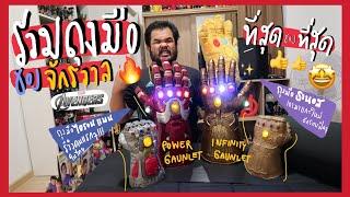 อวดถุงมือทรงพลังคนแรกๆของไทย กับ IronMan(AV:EndGame) vs Thanos(AV:InfinityWar) โคตรเจ๋ง 🔥😎👍🤨🎉
