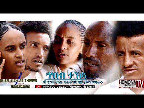 HDMONA - ጥበብ ተኽኣ ብ ዮውሃንስ ሃብተገርግሽ Tekea's Wisdom by Yohannes Johnmiera - New Eritrean Short Film 2018