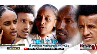 HDMONA - ጥበብ ተኽኣ ብ ዮውሃንስ ሃብተገርግሽ Tekea's Wisdom by Yohannes Johnmiera - New Eritrean Short Film 2018