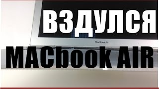 ВЗДУЛСЯ Macbook AIR