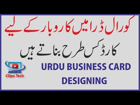 Urdu Business card Designing in Corel Draw tutorial in Urdu and Hindi Video thumbnail