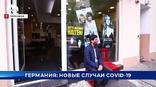 Германия: Новые случаи Сovid-19 - Новости Кыргызстана