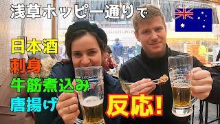 刺身、日本酒、唐揚げ!昼間から浅草の居酒屋へ!海外の反応 / Sashimi, Sake in Izakaya Tkoyo