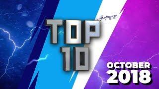 Топ 10 лучших моментов октября