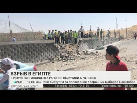 Взрыв в Египте. Новости РБК. Взрыв рядом с туристическим автобусом в Египте сегодня.