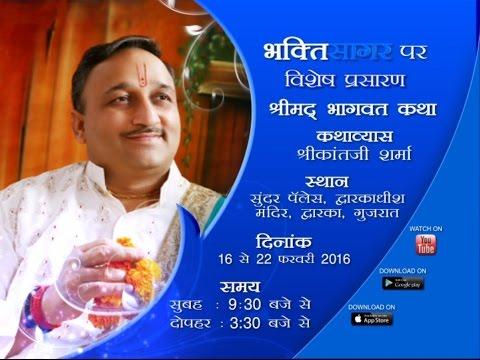Shreemad Bhagwat Katha - Shrikant Sharma Ji Maharaj - Day 4, Evening ( Dwarka )