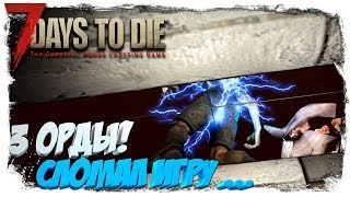 7 Days to Die (Alpha 16.4) #11 - 3 Орды?! В итоге игра сломалась...