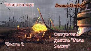 "Szone Online. Открытие Данжа ""База Закат"" часть 2"