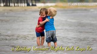 Meri Zindagi Sawaari Mujhko Gale Laga Ke Lyrics/ Meri Zindagi Sawaari With Lyrics