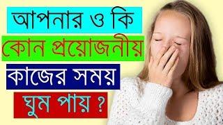যদি আপনি ঘুমাতে ভালবাসেন তাহলে আপনি খুবই দুর্বল । Motivational video in Bangla