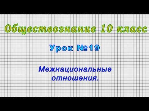 Обществознание 10 класс (Урок№19 - Межнациональные отношения.)