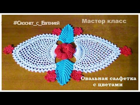 Салфетки с цветами овальные крючком схемы с описанием