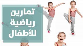 الرياضة - تمارين للأطفال