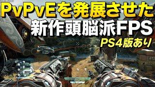 エイムじゃ勝てない!PS4にも登場する新作FPSがPvPvEを発展させた頭脳派…