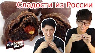 корейские парни пробуют новые сладости из России! | Корейские парни Korean guys