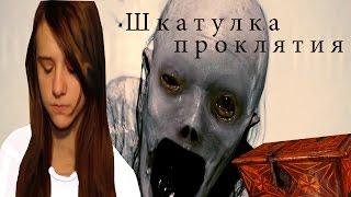 # ОБЗОР фильма / Шкатулка проклятия