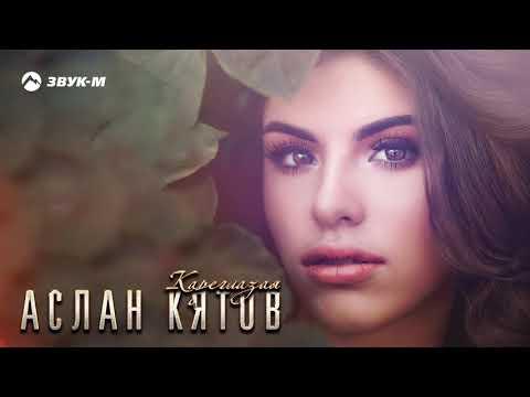 Аслан Кятов - Кареглазая | Премьера трека 2019