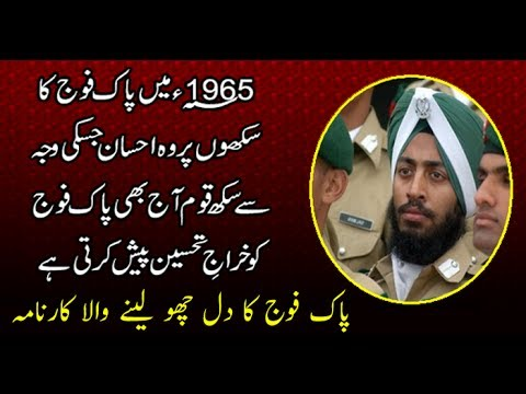 The Favor Of Pakistan On Sikh Nation In 1965, Saving Golden Temple Amritsar