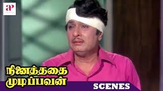 MGR Hit Movies   Ninaithathai Mudippavan Movie Scenes   MGR reveals the truth   Sharada   MN Nambiar