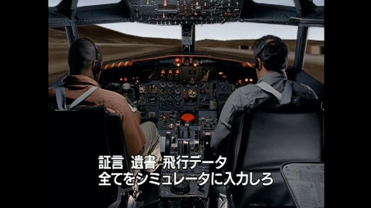 エアポート フライト323』 予告...