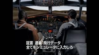 『エアポート フライト323』 予告編