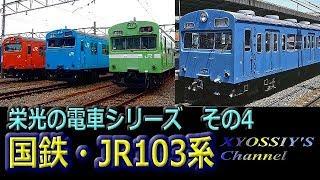 栄光の電車シリーズ その4 国鉄103系 JR103系