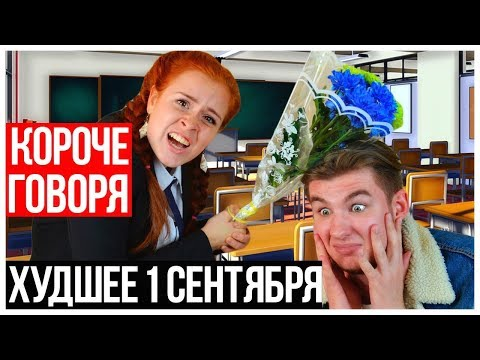 КОРОЧЕ ГОВОРЯ, ХУДШЕЕ 1 СЕНТЯБРЯ. ДЕНЬ ЗНАНИЙ ( Feat. YOUNG )