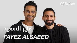 #ABtalks With Fayez Alsaeed - مع فايز السعيد | Chapter 54