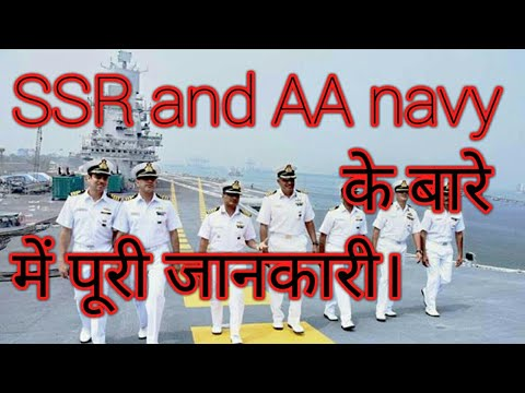 SSR and AA exam| SSR exam pattern| ssr and aa syllabus | |indian navy| in hindi| paper pattern|