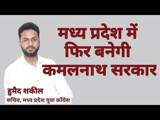 Madhya Pradesh By Elections || Humaid Shakeel || Secretary Madhya Pradesh Youth Congress | Kamalnath