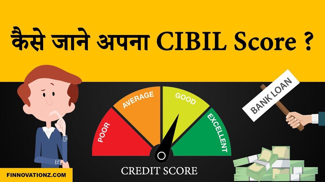 How to Check Cibil Score For Free? | कैसे जाने अपना CIBIL Score ?