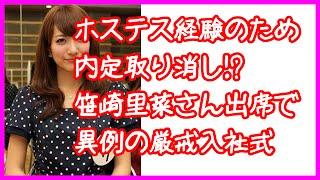 日テレ、異例の厳戒入社式…内定取り消し騒動の笹崎里菜さん出席 随時、...