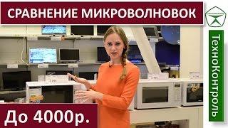 видео Недорогие микроволновые печи. Цены, отзывы, характеристики.