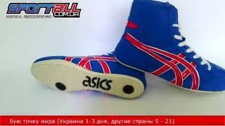борцовки Асикс Asics Tiger сборной России (голубые) купить