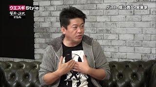 【公式】ウエスギStyle #6 堀江貴文 後編