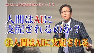 人間はAIに支配される!?ネットフリックス、将棋・囲碁、人間はAIに大きな影響を与えられる…2019/1/19開催ASAKURAセミナーより(3/4)