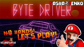 Byte Driver Gameplay (Chin & Mouse Only)