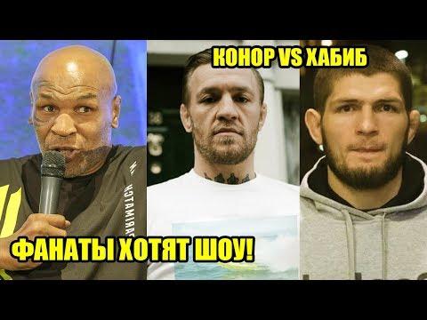Майк Тайсон о Хабибе Нурмагомедове/Официально чемпион на UFC 247/Масвидаль-МакГрегор